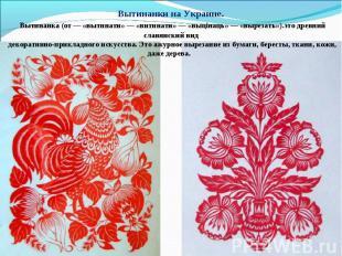 Вытинанки на Украине. Вытинанка (от — «вытинати» — «витинати» — «выцінаць» — «вы