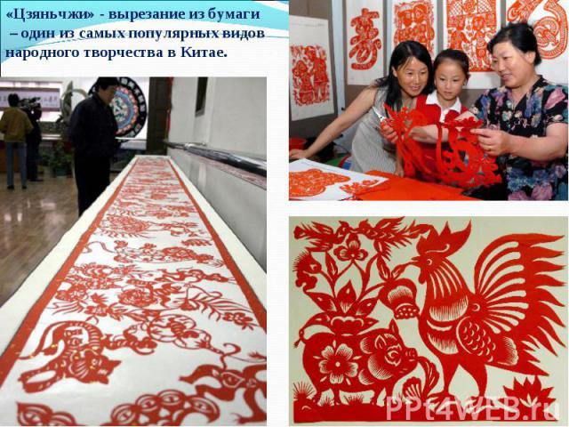 «Цзяньчжи» - вырезание из бумаги – один из самых популярных видов народного творчества в Китае.