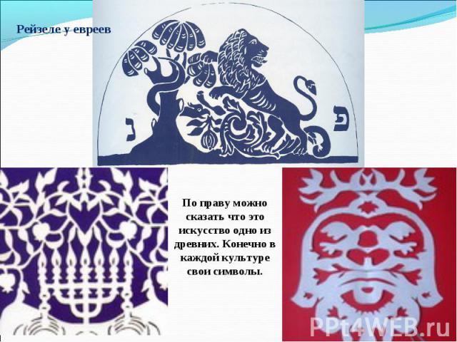 Рейзеле у евреев По праву можно сказать что это искусство одно из древних. Конечно в каждой культуре свои символы.