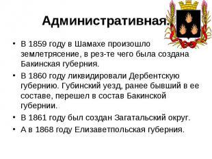 Административная.В 1859 году в Шамахе произошло землетрясение, в рез-те чего был