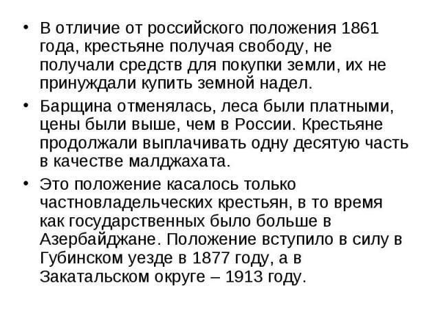 В отличие от российского положения 1861 года, крестьяне получая свободу, не получали средств для покупки земли, их не принуждали купить земной надел. Барщина отменялась, леса были платными, цены были выше, чем в России. Крестьяне продолжали выплачив…