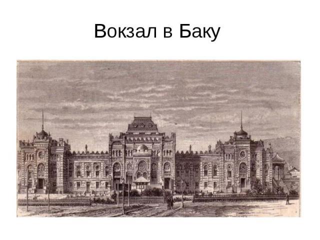 Вокзал в Баку