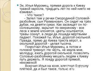Эх, Илья Муромец, прямая дорога к Киеву травой заросла, тридцать лет по ней никт