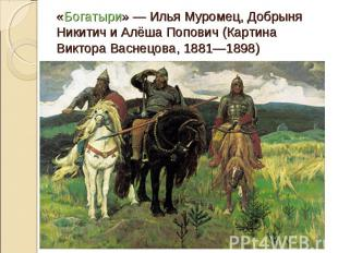 «Богатыри»— Илья Муромец, Добрыня Никитич и Алёша Попович (Картина Виктора Васн