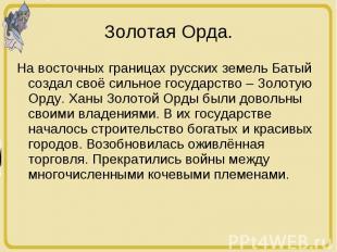 Золотая Орда. На восточных границах русских земель Батый создал своё сильное гос
