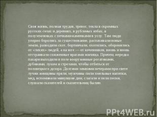 Своя жизнь, полная трудов, тревог, текла в скромных русских селах и деревнях, в
