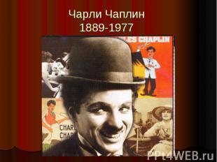 Чарли Чаплин 1889-1977