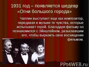 1931 год – появляется шедевр «Огни большого города» Чаплин выступает еще как ком