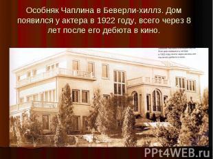 Особняк Чаплина в Беверли-хиллз. Дом появился у актера в 1922 году, всего через