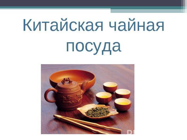 Китайская чайная посуда