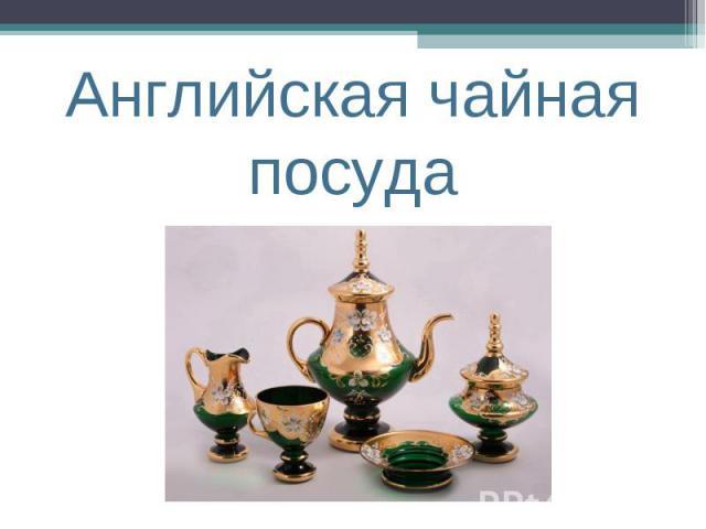 Английская чайная посуда