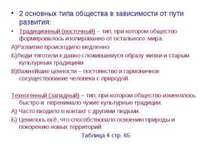 2 основных типа общества в зависимости от пути развития: Традиционный (восточный