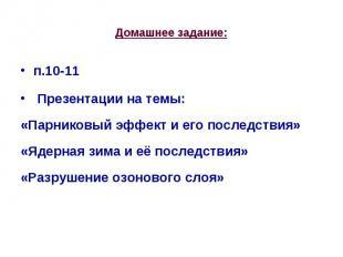 Домашнее задание: п.10-11 Презентации на темы: «Парниковый эффект и его последст