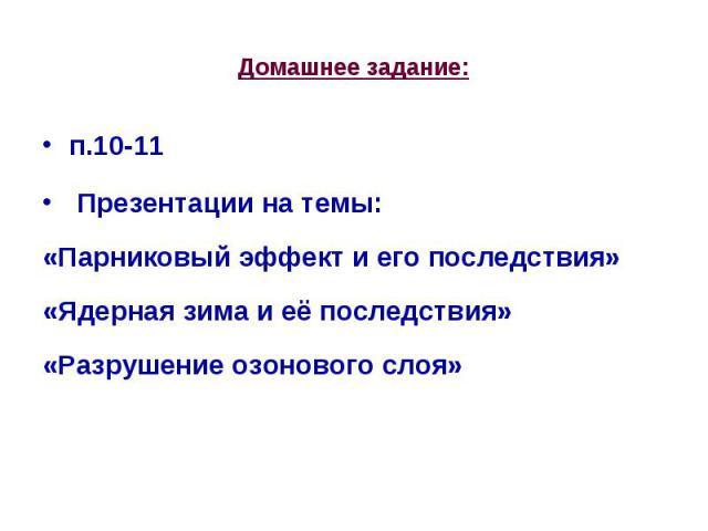 Домашнее задание: п.10-11 Презентации на темы: «Парниковый эффект и его последствия» «Ядерная зима и её последствия» «Разрушение озонового слоя»