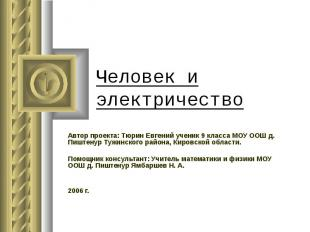 Человек и электричество Автор проекта: Тюрин Евгений ученик 9 класса МОУ ООШ д.