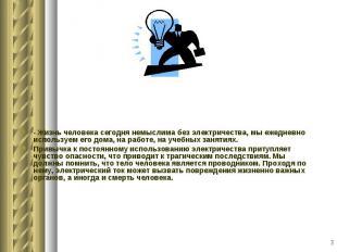 - Жизнь человека сегодня немыслима без электричества, мы ежедневно используем ег