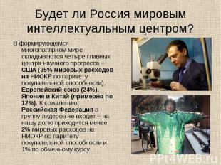 Будет ли Россия мировым интеллектуальным центром? В формирующемся многополярном