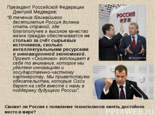 """Президент Российской Федерации Дмитрий Медведев: """"В течение ближайшего десятилет"""