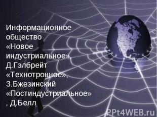 Информационное общество «Новое индустриальное», Д.Гэлбрейт «Технотронное», З.Бже