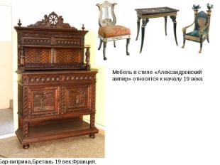 Мебель в стиле «Александровский ампир» относится к началу 19 века Бар-витрина,Бр