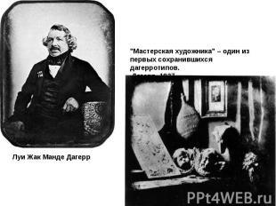 """""""Мастерская художника"""" – один из первых сохранившихся дагерротипов. Дагерр, 1837"""