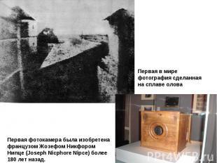 Первая в мире фотография сделанная на сплаве олова Первая фотокамера была изобре