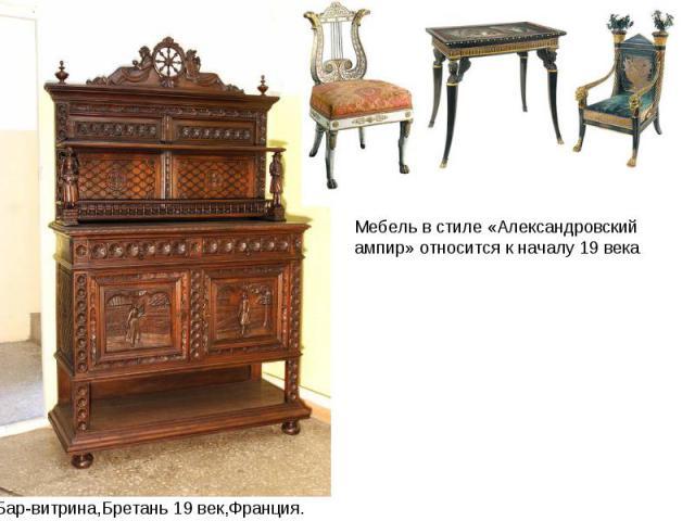 Мебель в стиле «Александровский ампир» относится к началу 19 века Бар-витрина,Бретань 19 век,Франция.
