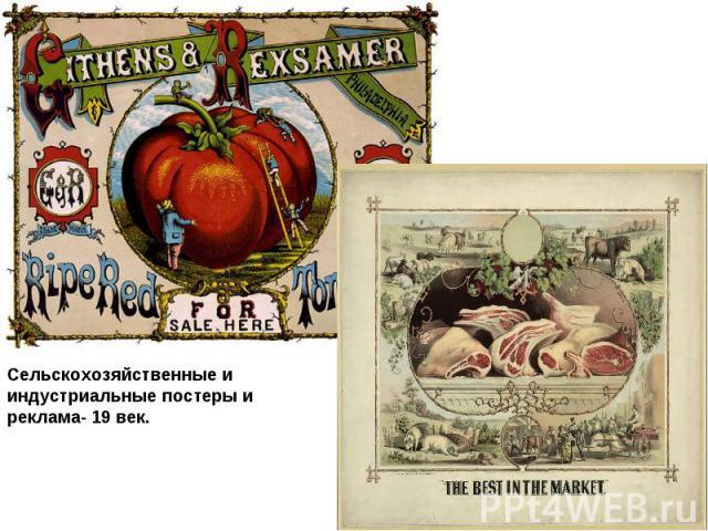 Сельскохозяйственные и индустриальные постеры и реклама- 19 век.