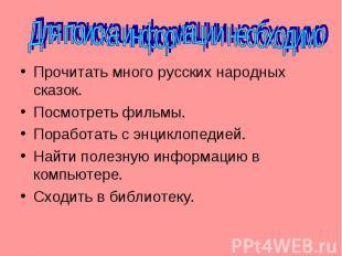 Для поиска информации необходимо Прочитать много русских народных сказок. Посмот