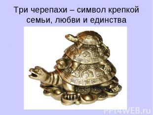 Три черепахи – символ крепкой семьи, любви и единства