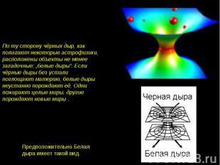 По ту сторону чёрных дыр, как полагают некоторые астрофизики, расположены объект