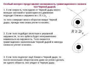Особый интерес представляет возможность гравитационного захвата тел Черной дырой