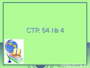 СТР. 64 № 4