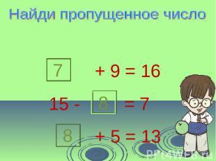Найди пропущенное число