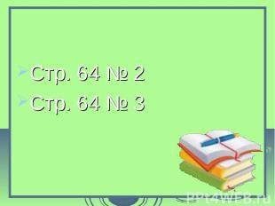 Работа по учебнику Стр. 64 № 2 Стр. 64 № 3