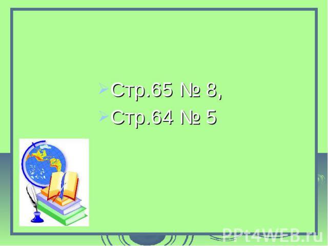 Домашнее задание Стр.65 № 8, Стр.64 № 5