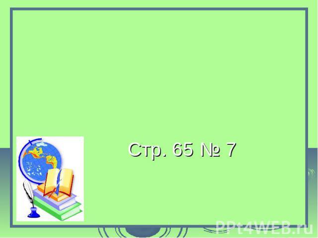 Работа по учебнику Стр. 65 № 7