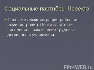 Социальные партнёры Проекта Сельские администрации, районная администрация, Цент