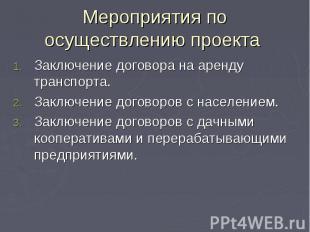 Мероприятия по осуществлению проекта Заключение договора на аренду транспорта. З