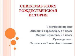 Christmas Story Рождественская история Творческий проект Ангелина Тарловская, 4