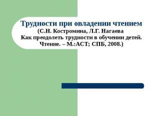 Трудности при овладении чтением (С.Н. Костромина, Л.Г. Нагаева Как преодолеть тр