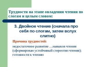 Трудности на этапе овладения чтения по слогам и целым словом:3. Двойное чтение (