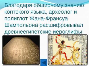 Благодаря обширному знанию коптского языка, археолог и полиглот Жана-Франсуа Шам