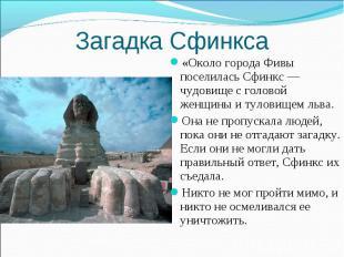 Загадка Сфинкса «Около города Фивы поселилась Сфинкс — чудовище с головой женщин