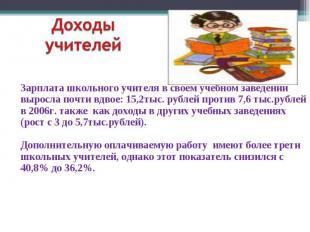 Доходы учителей Зарплата школьного учителя в своем учебном заведении выросла поч