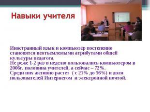 Навыки учителя Иностранный язык и компьютер постепенно становятся неотъемлемыми