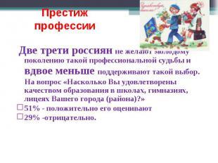 Престиж профессии Две трети россиян не желают молодому поколению такой профессио