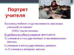 Портрет учителя На конец учебного года численность школьных учителей составляет