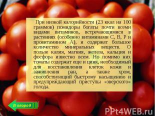 При низкой калорийности (23 ккал на 100 граммов) помидоры богаты почти всеми вид