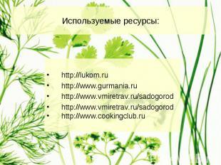 Используемые ресурсы: http://lukom.ru http://www.gurmania.ru http://www.vmiretra